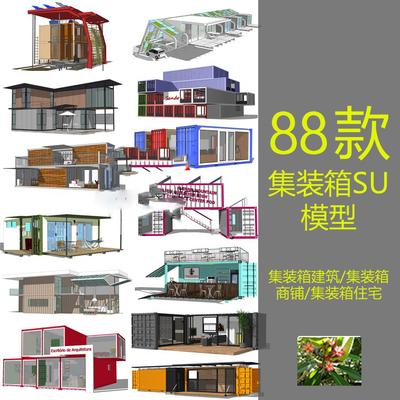 集装箱设计图纸:90个商业集装箱效果图分享